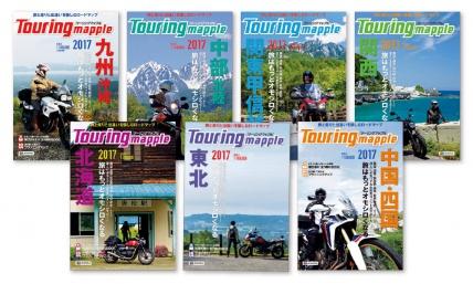 昭文社から2017年版『ツーリングマップル』が登場