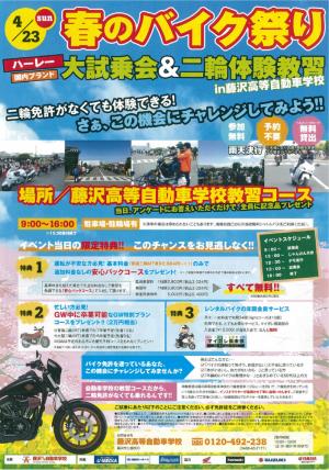4月23日(日) 大試乗会&二輪体験教習が開催!