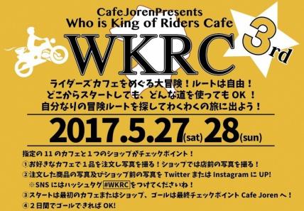 第3回WKRC(ライダーズカフェ スタンプラリー)