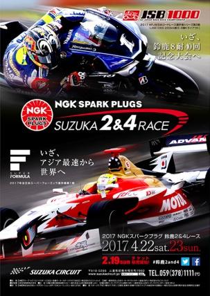 全日本ロードレース選手権シリーズ第2戦 in 鈴鹿 2&4
