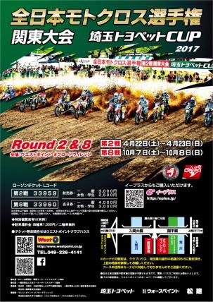 全日本モトクロス選手権シリーズ 第2戦 関東大会