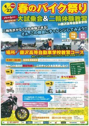 春のバイク祭り 大試乗会&二輪体験教習 in 藤沢高等自動車学校