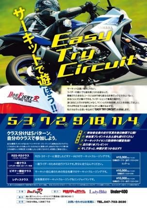サーキットビギナー必見の走行会『EASY TRY CIRCUIT』開催!