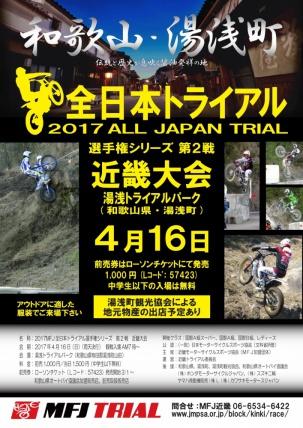 2017MFJ全日本トライアル選手権シリーズ第2戦 近畿大会