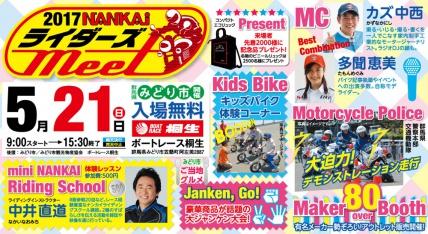 5月21日(日)『NANKAI ライダーズMEET in みどり市』が開催!