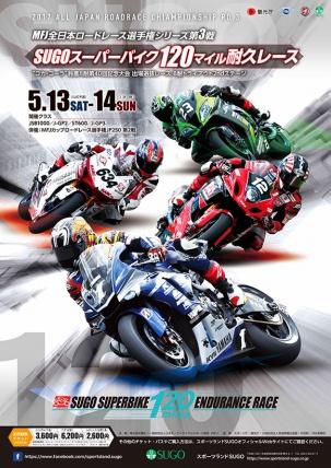全日本ロードレース選手権シリーズ 第3戦 in SUGO