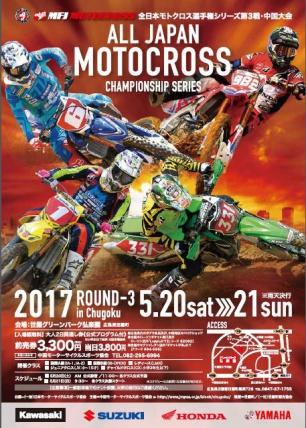 全日本モトクロス選手権シリーズ 第3戦 中国大会
