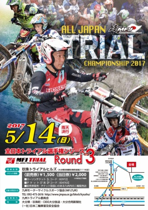 2017MFJ全日本トライアル選手権シリーズ第3戦 九州大会