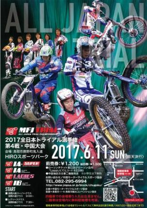 2017MFJ全日本トライアル選手権シリーズ 第4戦 中国大会