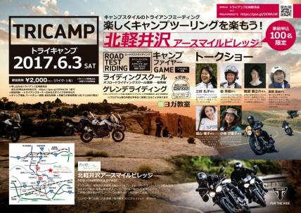 トライアンフが北軽井沢でキャンプイベントを開催!