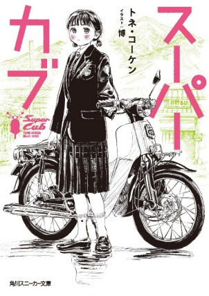 KADOKAWAからスーパーカブと一人の少女が紡ぐ物語『スーパーカブ』が発売