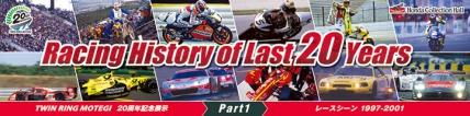 ツインリンクもてぎ20周年記念展示 Racing History of Last 20 Years 【Part1】レースシーン1997-2001