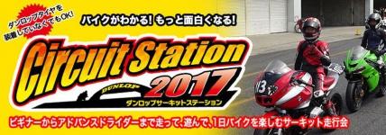 DUNLOPサーキットステーション2017:福井