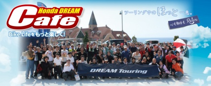 Honda DREAM Cafe:ゴールドハウス目黒