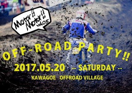 Motor!! Motor!! vol.05 OFF-ROAD PARTY!!
