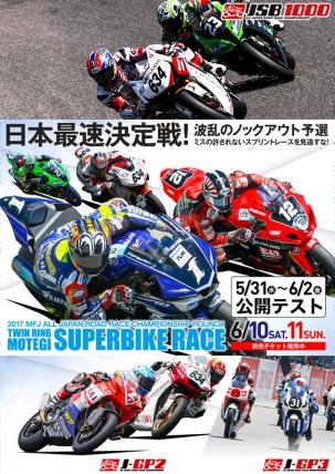 全日本ロードレース選手権シリーズ第4戦 in ツインリンクもてぎ