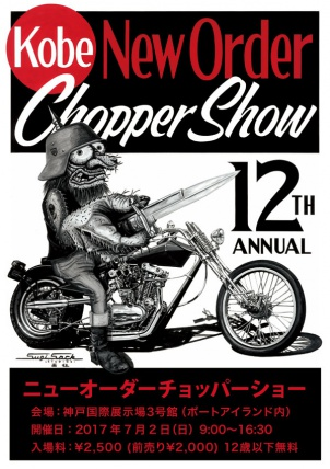 KOBE New Order Chopper Show 12TH ANNUAL