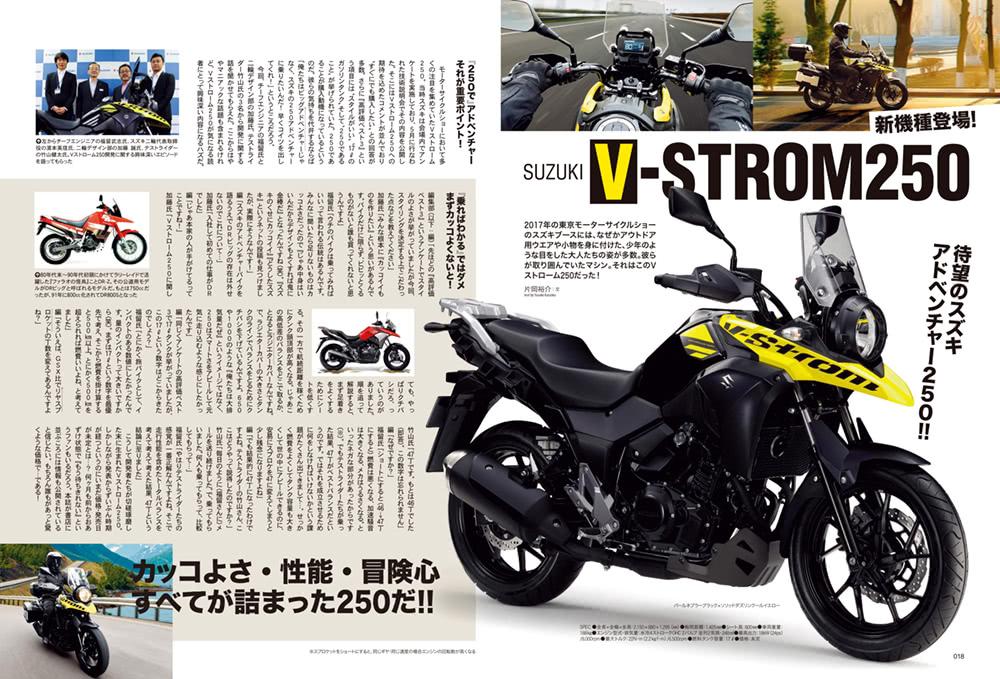 巻頭特集250cc最高潮!