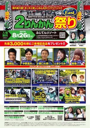 8月26日(土)『2りんかん祭り 2017East』が開催決定!