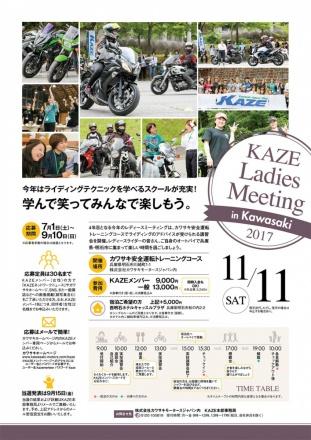 KAZEレディースミーティング 2017 in Kawasaki