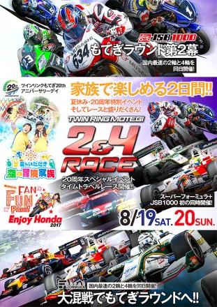 全日本ロードレース選手権シリーズ第6戦(JSB) in もてぎ 2&4