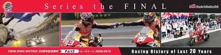 ツインリンクもてぎ20周年記念展示 Racing History of Last 20 Years 【Part3】レースシーン2008-2016