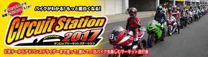 DUNLOPサーキットステーション2017:北海道