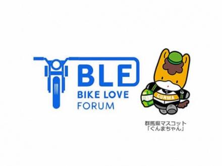 第5回 BIKE LOVE FORUM in 群馬・前橋