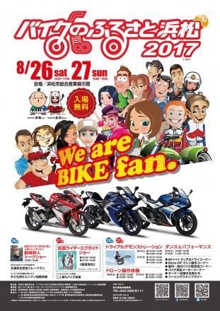バイクのふるさと浜松 2017 開催迫る!
