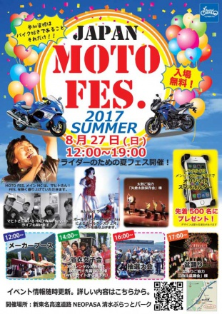 JAPAN MOTO FES. 2017 SUMMER