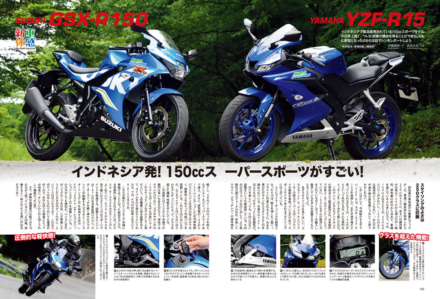 YAMAHA YZF-R15 & SUZUKI GSX-R150