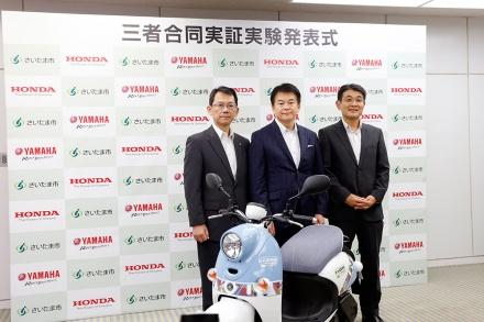 さいたま市・本田技研工業・ヤマハ発動機 三者合同電動スクーター実証実験