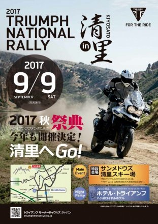 2017 TRIUMPH NATIONAL RALLY in 清里