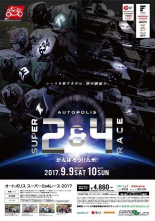 全日本ロードレース選手権シリーズ 第7戦(JSB) in オートポリス 2&4