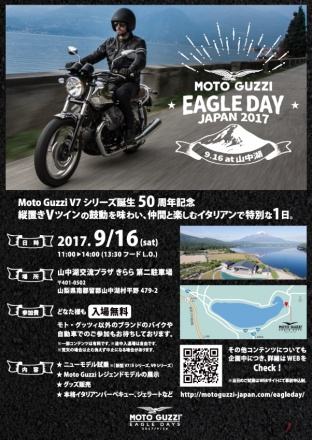 MOTO GUZZI EAGLE DAY JAPAN 2017