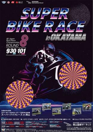 全日本ロードレース選手権シリーズ 第8戦 in 岡山
