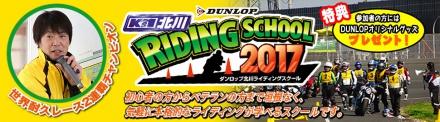 DUNLOP 北川ライディングスクール 2017