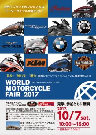 ワールドモーターサイクルフェア 2017