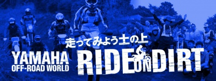 YAMAHA RIDE ON DIRT 2017 in 富士山静岡空港