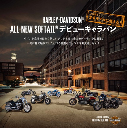 HARLEY-DAVIDSON ALL-NEW SOFTAIL デビューキャラバン in 名古屋