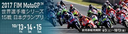 2017 FIM MotoGP 世界選手権シリーズ第15戦 MOTUL 日本グランプリ