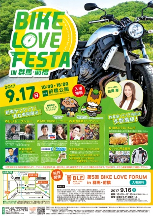 『BIKE LOVE FESTA in 群馬・前橋』が9月17日に開催