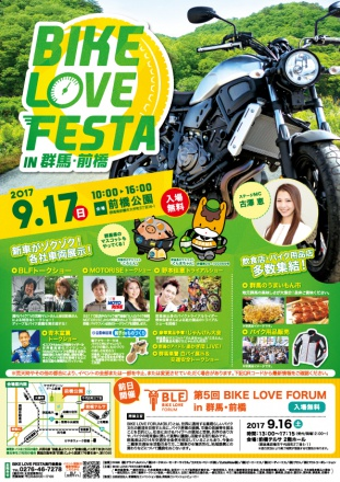 BIKE LOVE FESTA in 群馬・前橋