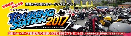 DUNLOP ツーリングステーション2017:奈良