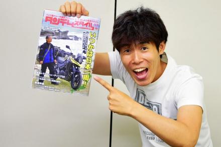タンデムスタイル最新号、No.186が本日発売です!