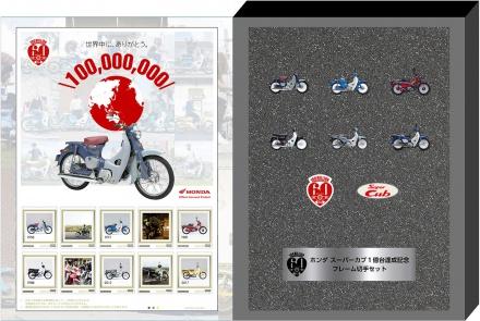 ホンダ スーパーカブ 1億台達成記念フレーム切手セットが販売開始! 2017年12月20までの期間限定