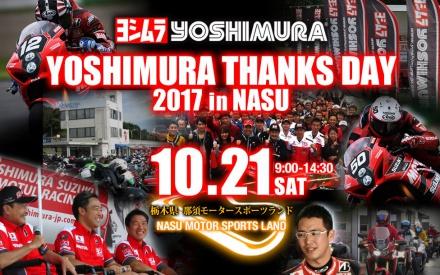 YOSHIMURA THANKS DAY 2017 in NASUが、10月21日に栃木県・那須モータースポーツランドにて開催