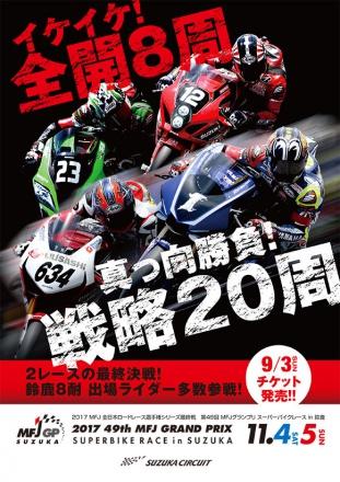 全日本ロードレース選手権シリーズ 第9戦 in 鈴鹿<MFJグランプリ>