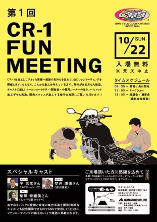 CR-1 FUN MEETING