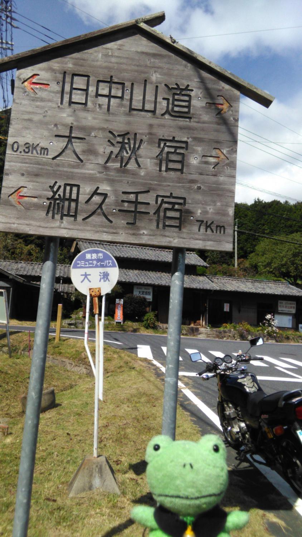 旧中山道へ